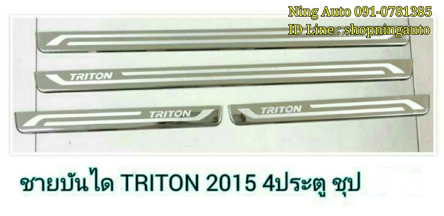 ชายบันได (Scupplate) 4 ประตู Triton วัสดุสแตนเลสงานเกรด A สินค้า 1 ชุด 4 ชิ้น