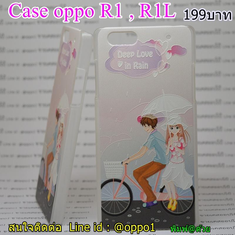Case Oppo R1L ลายคู่รักปั่นจักรยาน
