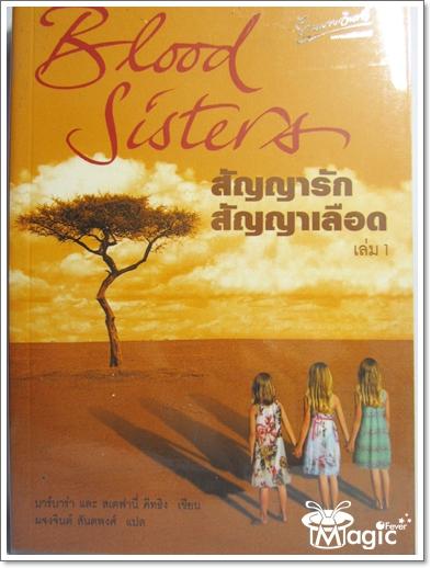 [เล่ม 1-2] สัญญารัก สัญญาเลือด (Blood Sisters) / Barbara and Stephanie Keating