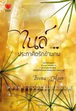 ไนล์ ประกาศิตรักข้ามภพ / BREMA MOON :: มัดจำ 0 ฿, ค่าเช่า 62 ฿ (touch) B000012558