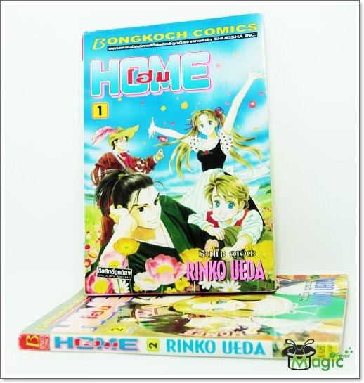 [เล่ม 1-2][จบ] Home / Rinko Ueda