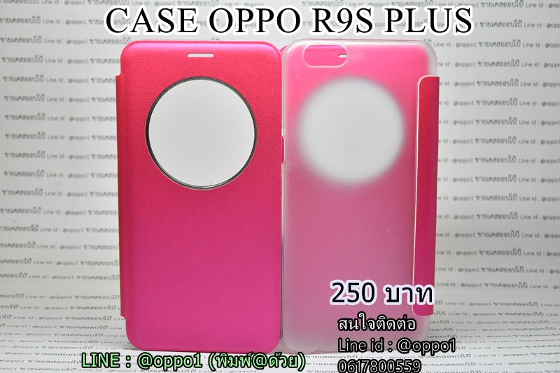 Case oppo R9sPlus ฝาพับสีชมพู