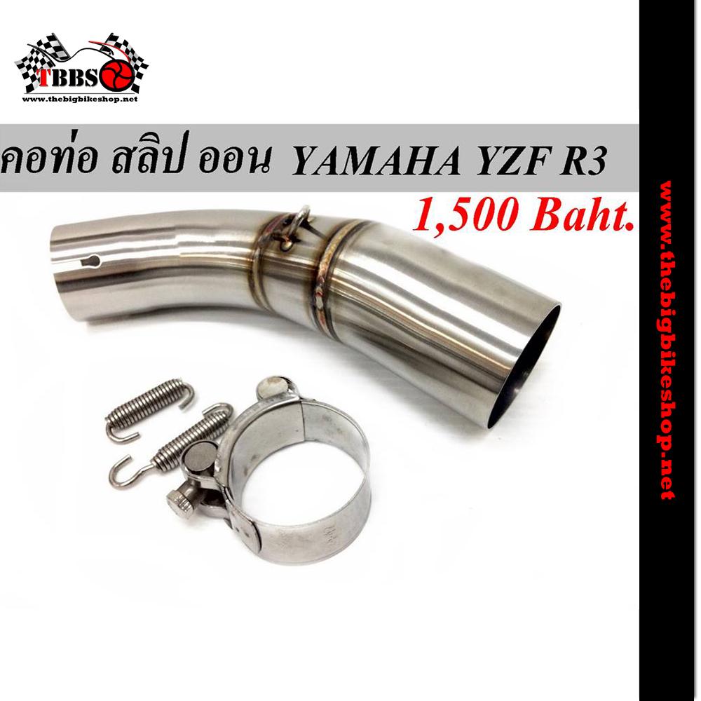 สลิปออน Yamaha R3,MT03