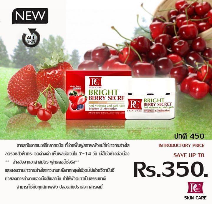 Bright Berry Secret 10 ml เอาใจคนแพ้ง่ายที่อยากขาวแบบเร่งด่วน พร้อมรักษาปัญหารอยสิว รอยดำ รอยแดงที่หายยาก ได้ดีที่สุด