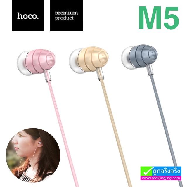 หูฟัง สมอลล์ทอล์ค Hoco M5 Colorful Earphone ลดเหลือ 165 บาท ปกติ 410 บาท
