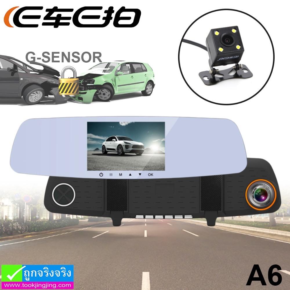 กล้องติดรถยนต์ E-Cher A6 2 กล้อง หน้า/หลัง ราคา 1,690 บาท ปกติ 4,225 บาท