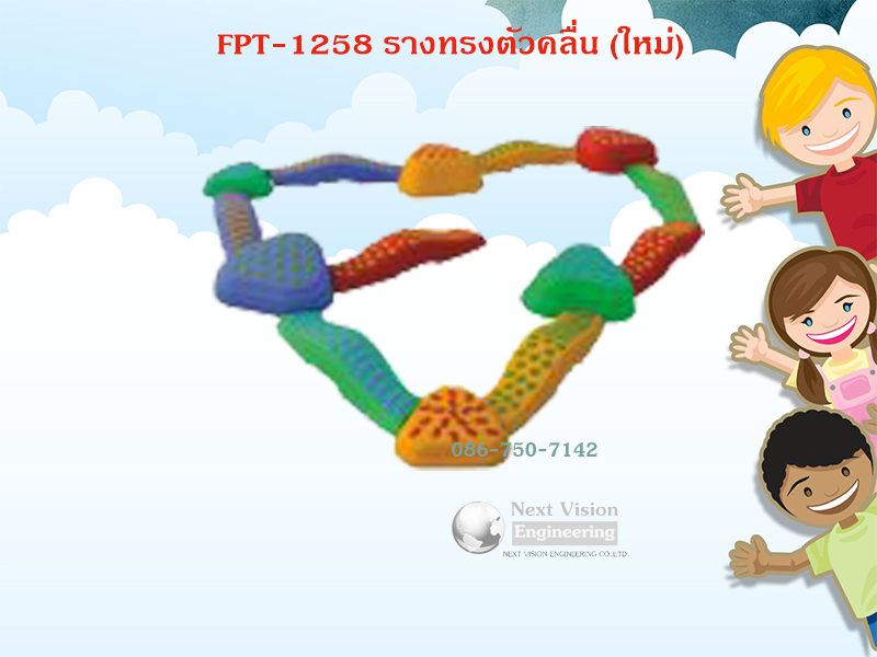 FPT-1258 รางทรงตัวคลื่น (ใหม่)