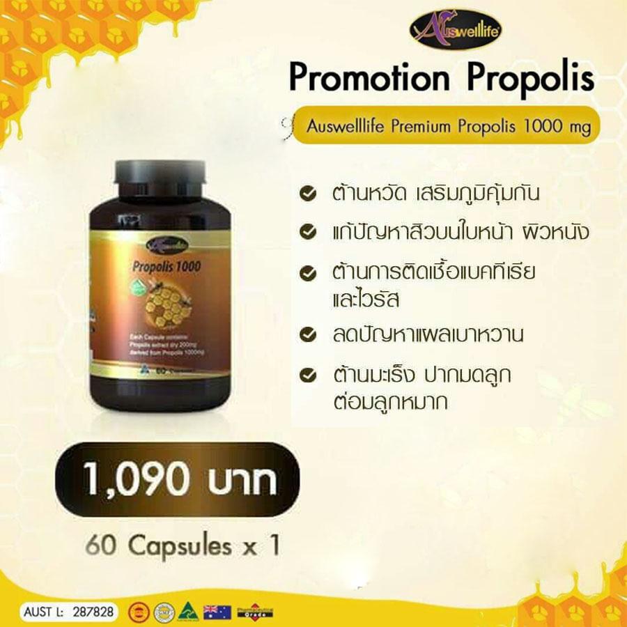 โปรโมชั่น 1 กระปุก Auswelllife Propolis 35000 mg 1 กระปุก