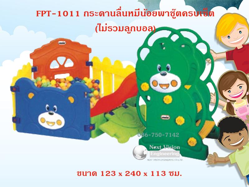 FPT-1011 ชุดกระดานลื่นหมีน้อยครบเซ็ท (ราคาไม่รวมลูกบอล)
