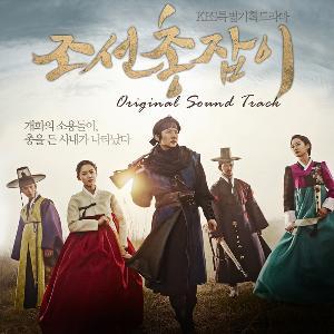 เพลงประกอบละครซีรีย์เกาหลี Joseon Gunman o.s.t