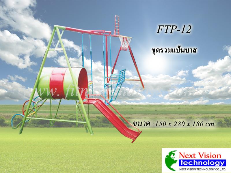 FTP-12 ชุดรวมแป้นบาส