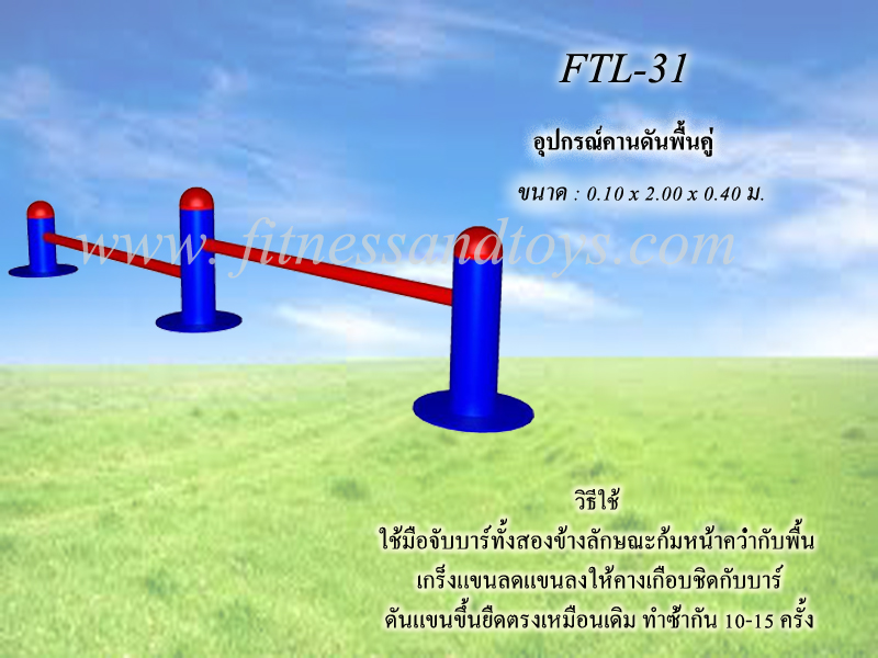 FTL-31 อุปกรณ์คานดันพื้นคู่