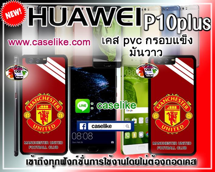 เคส huawei P10 plus เเมนยู ภาพให้ความคมชัด มันวาว สีสดใส
