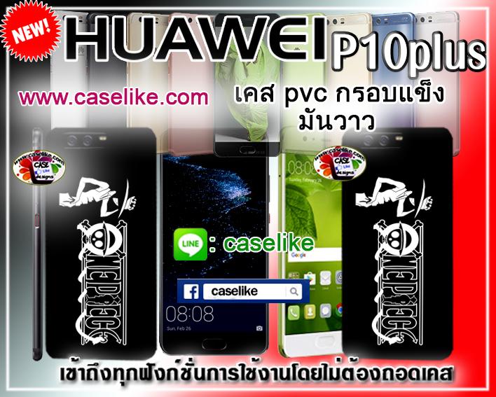 เคส huawei P10 plus วันพีช ภาพให้ความคมชัด มันวาว สีสดใส
