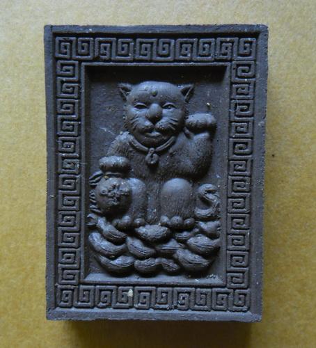 แมวกวักทรัพย์ ผสมลูกกรอกแมว หลวงปู่คำบุ อุบลราชธานี 2