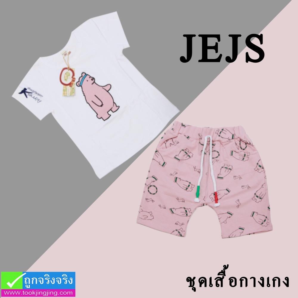ชุด เสื้อกางเกง เด็กอ่อน JEJS ราคา 250 บาท ปกติ 750 บาท