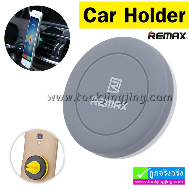 Remax Magnetic car phone holder รุ่น RM-C10 ลดเหลือ 130 บาท ปกติ 325 บาท