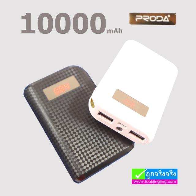 Remax Proda PR1-016 Power bank 10000 mAh แบตสำรอง มีจอ LCD ลดเหลือ 309 บาท ปกติ 950 บาท