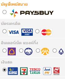 ช่องทางการชำระผ่าน PAYSBUY