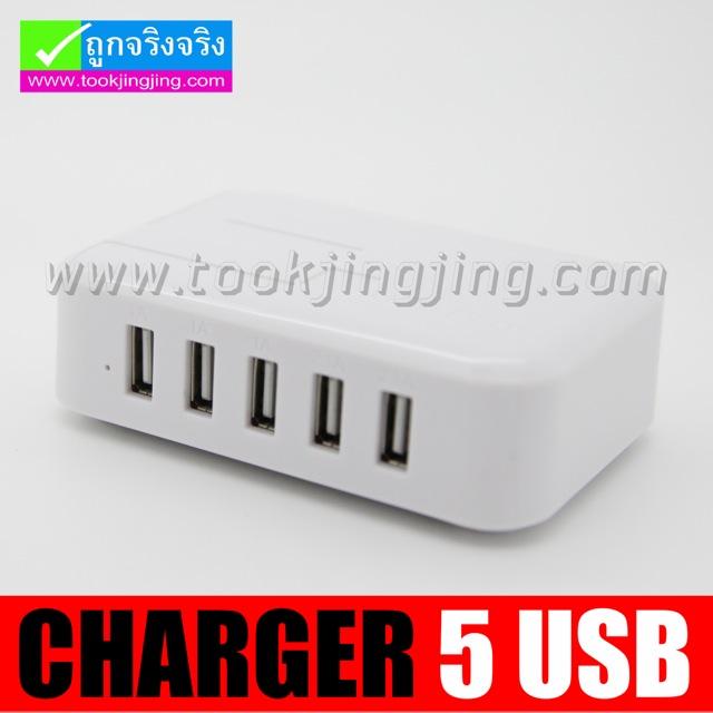 ที่ชาร์จ 5 USB Charger ลดเหลือ 240 บาท ปกติ 550 บาท