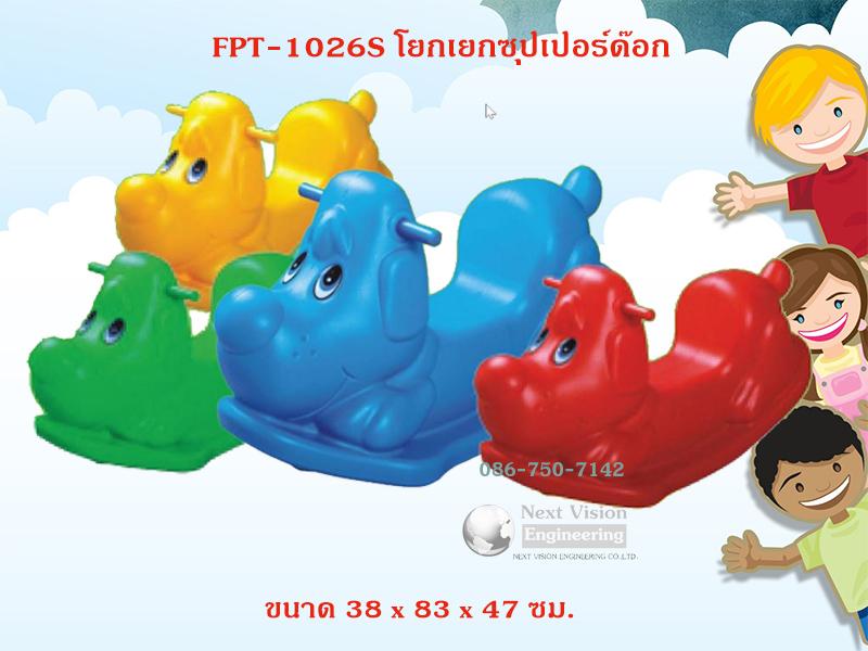 FPT-1026S โยกเยกซุปเปอร์ด๊อก