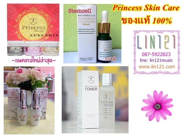 Princess White Skin Care ครีมหน้าขาว+ครีมหน้าเงา+หน้าเด็ก ครบเซ็ต เซรั่มย้อนวัย - โทนเนอร์หน้าเด้ง - เซรั่มสแตมเซลล์