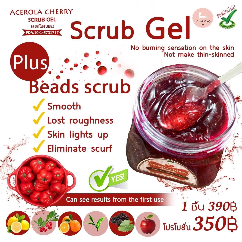 Acerola Cherry Scrub Gel สครับผิวกายเพิ่มความกระจ่างใสทั่วเรือนร่าง