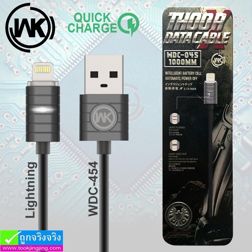 สายชาร์จ WK WDC-045 iPhone ราคา 130 บาท ปกติ 325 บาท