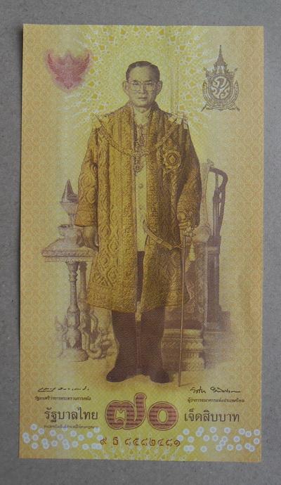 ธนบัตรที่ระลึกฉลองสิริราชสมบัติครบ 70 ปี รัชกาลที่ 9