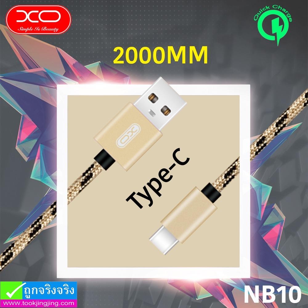 สายชาร์จ XO NB10 Type-C (2 เมตร) ราคา 90 บาท ปกติ 230 บาท