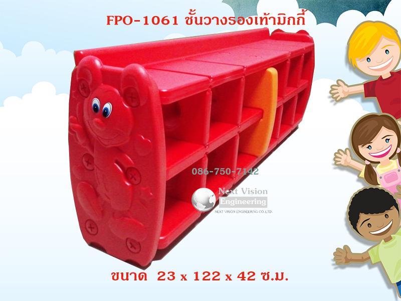 FPO-1061 ชั้นวางรองเท้ามิกกี้