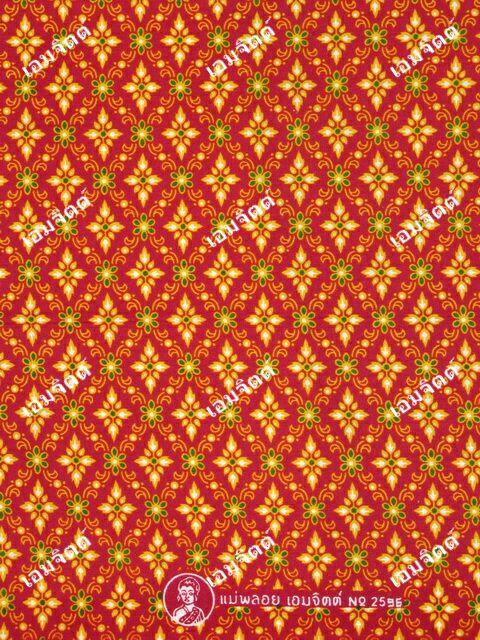 ผ้าถุงแม่พลอย mp2596