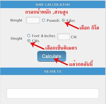 ภาพอธิบายวิธีการกรอกข้อมูลคำนวนค่า BMI