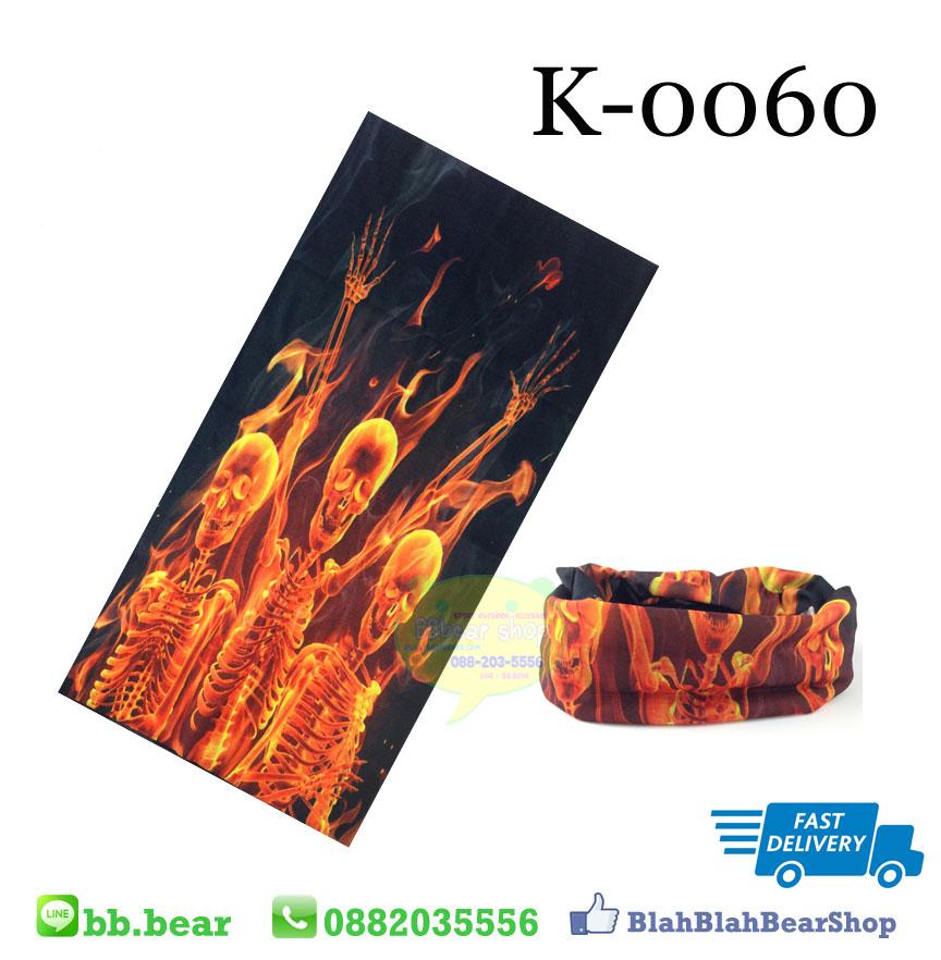 ผ้าบัฟ - K0060