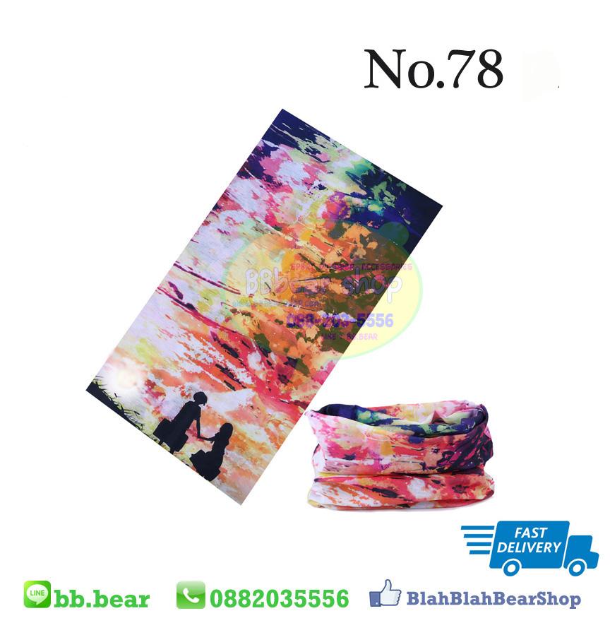 ผ้าบัฟ - 078