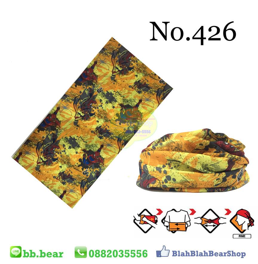 ผ้าบัฟ - 426