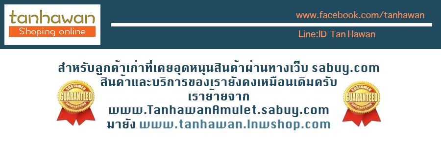 ร้าน Tanhawan Amulet & Other