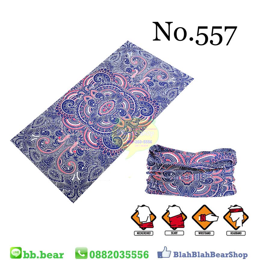 ผ้าบัฟ - No.557
