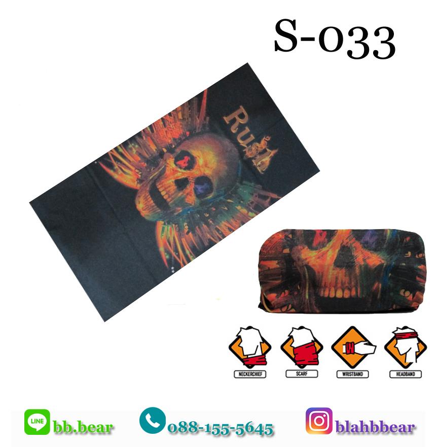 ผ้าบัฟ S-0033