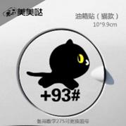 สติ๊กเกอร์แปะฝาถังน้ำมันรถ แมวดำ Pucca
