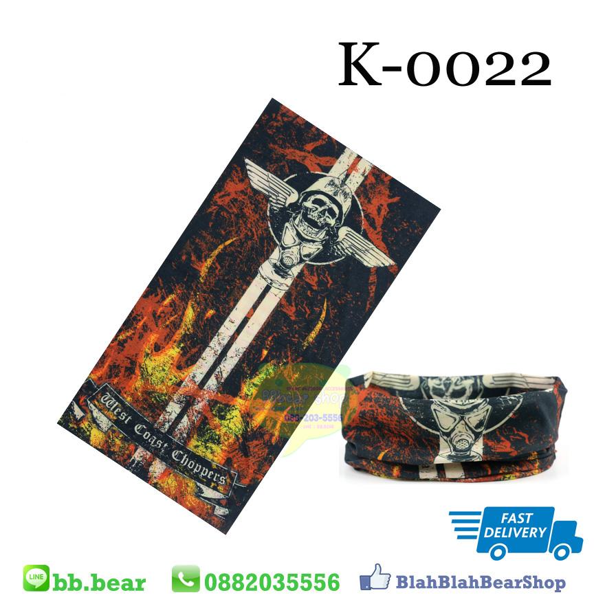 ผ้าบัฟ - K0022
