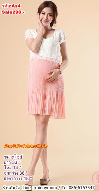 #Dressกระโปรง ฝ้า2ชิ้นติดกัน ด้านบนเป็นผ้าลูกไม้สีขาว แขนสั้น ด้านล่างเป็นผ้าชีฟองอีดพีชสีชมพู รูปทรงน่ารักมากๆคะ (สำหรับคุณแม่สูงไม่เกิน155เซนติเมตรจะใส่เป็นDressนะคะ)