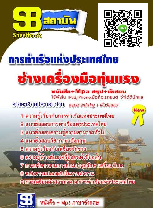 คู่มือสอบ ช่างเครื่องมือทุ่นแรง การท่าเรือแห่งประเทศไทย