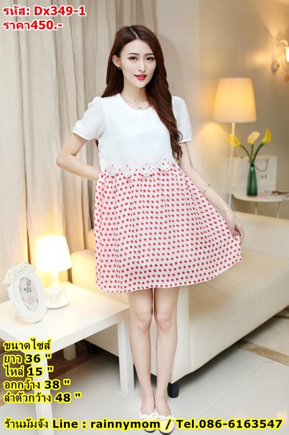 #DRESSกระโปรงผ้าชีฟอง คอกลม แขนสั้น ด้านบนเป็นผ้าสีขาว ด้านล่างเป็นพื้นสีขาวลายจุดสีแดง ดีไซน์น่ารักมากๆค่ะ