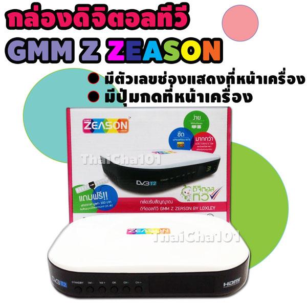 กล่องดิจิตอลทีวีGMM Z Zeason