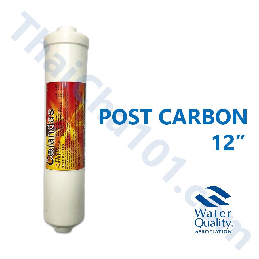 ไส้กรองPOST CARBON 12นิ้ว ยี่ห้อ Colandas