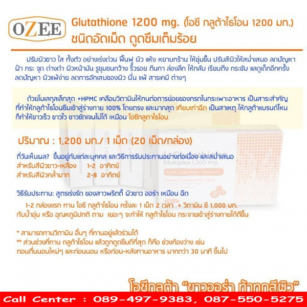 ozee glutathione