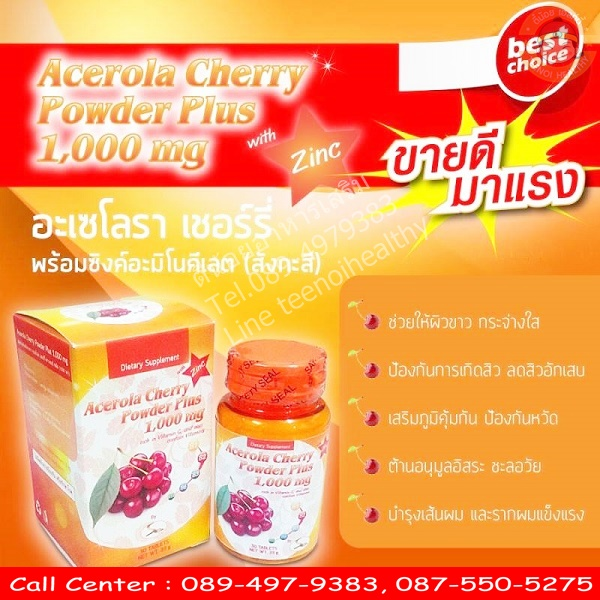 acerola cherry 1000 mg ราคา