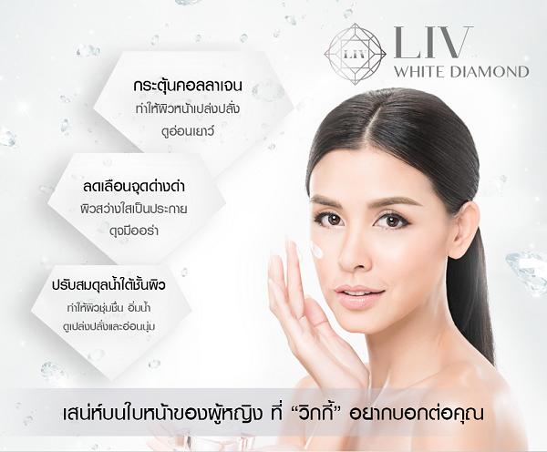 liv white diamond ราคาส่ง