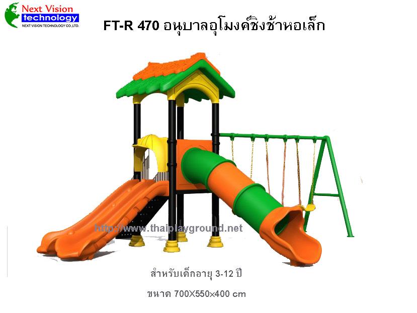 FT-R470 อนุบาลอุโมงค์ชิงช้าหอเล็ก